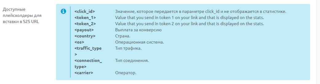 Как настроить постбек для уведомлений в бота телеграмм?